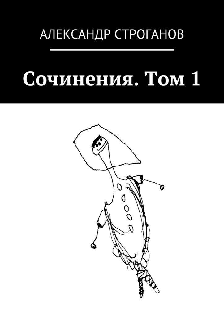 Александр Строганов Сочинения. Том 1 неизвестный автор граф александр сергеевич строганов