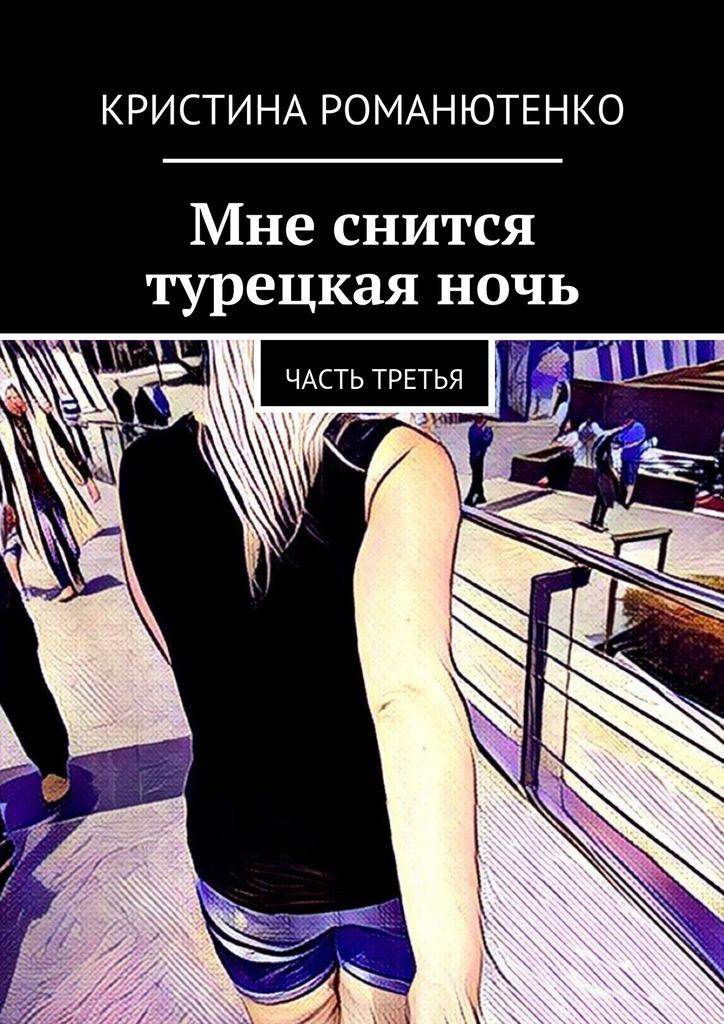 цена на Кристина Романютенко Мне снится турецкая ночь. Часть третья