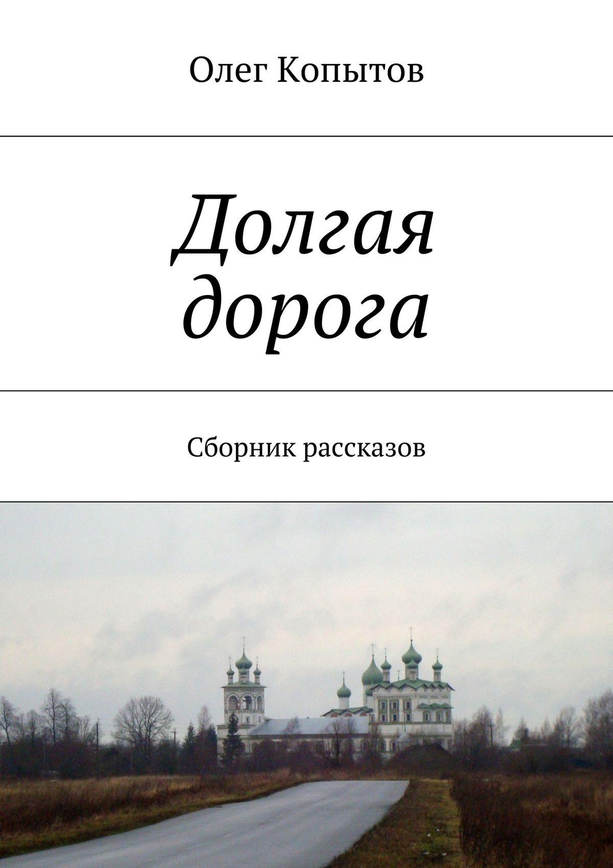 Олег Копытов Долгая дорога. Сборник рассказов