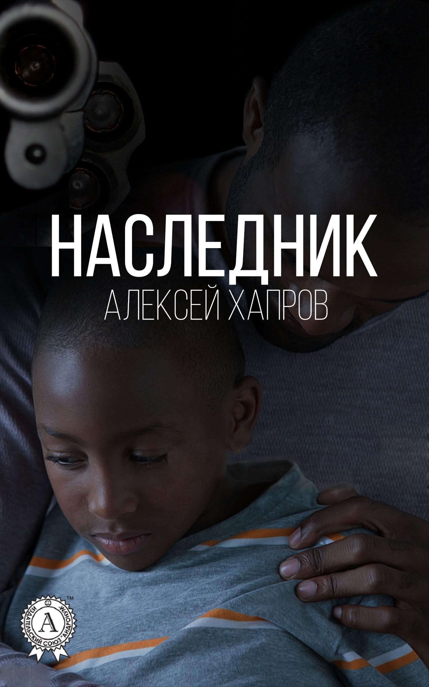 Алексей Викторович Хапров Наследник цена и фото