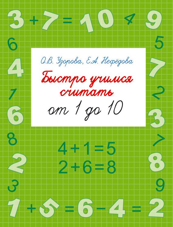 О. В. Узорова Быстро учимся считать от 1 до 10 чистякова о в учимся считать