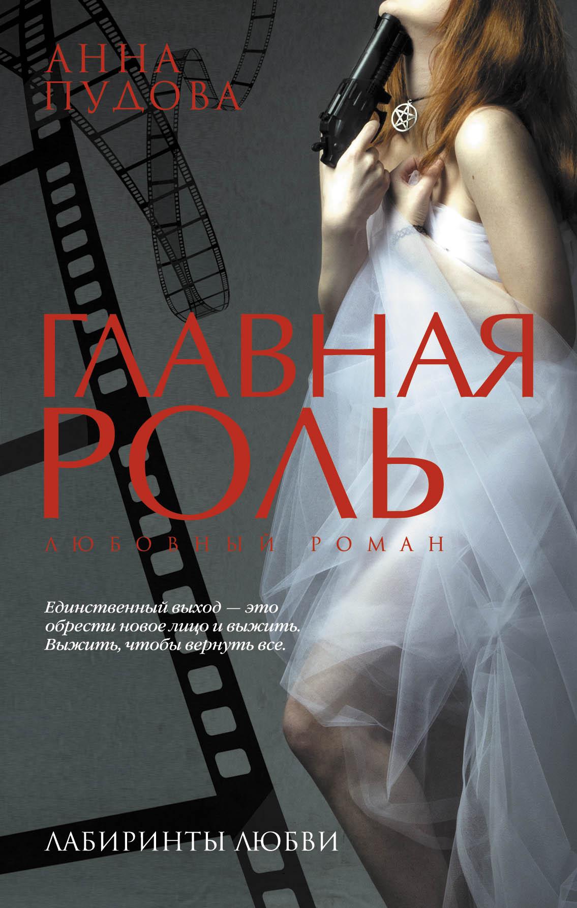 Анна Пудова Главная роль цена