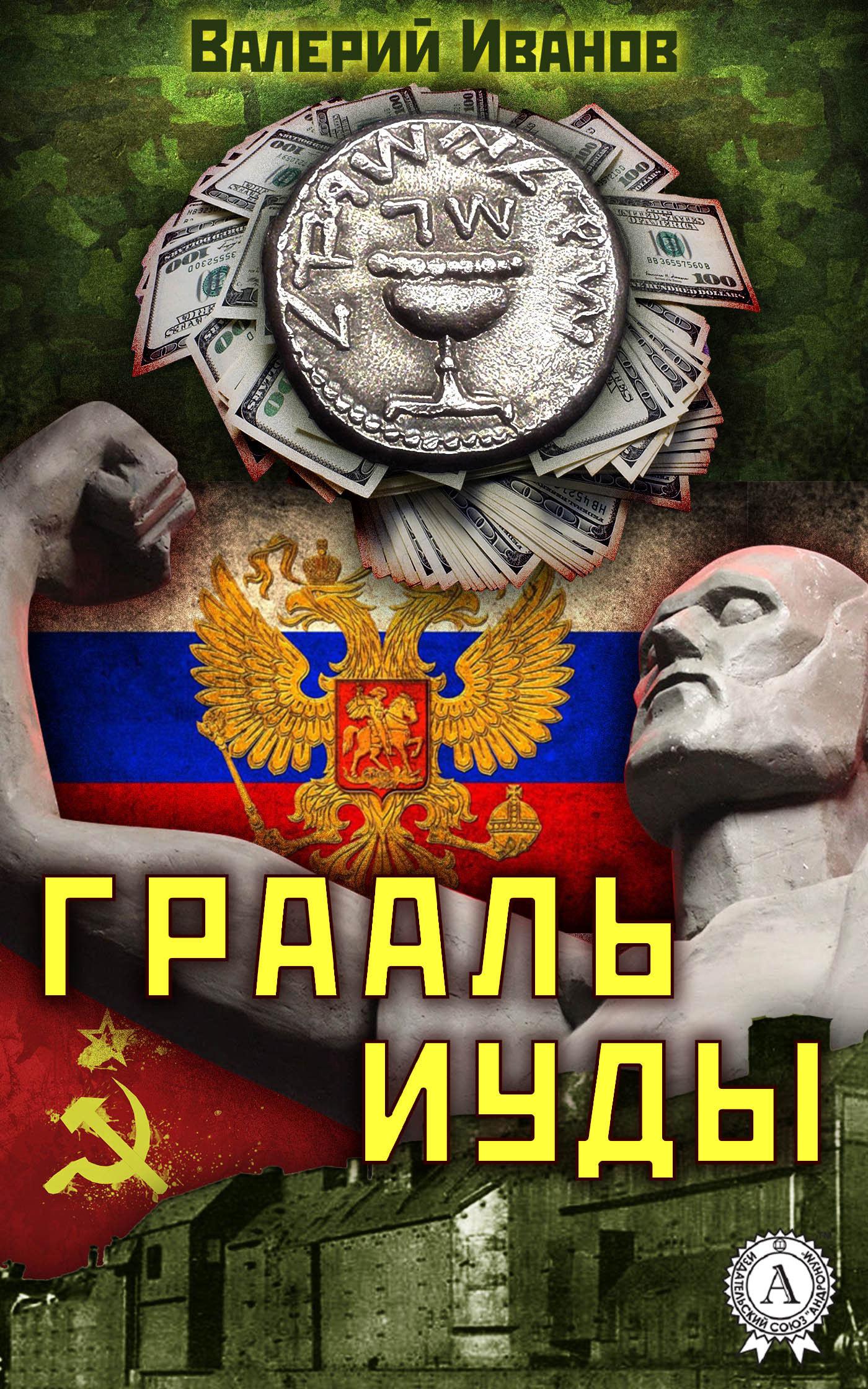 Валерий Иванов Грааль Иуды антон ледовских город живых