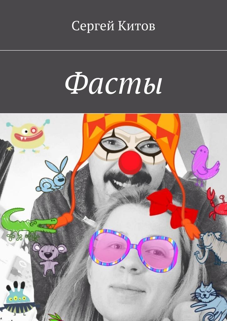 Сергей Китов Фасты леонид сергеев счастливые и несчастные романтические и неромантические истории