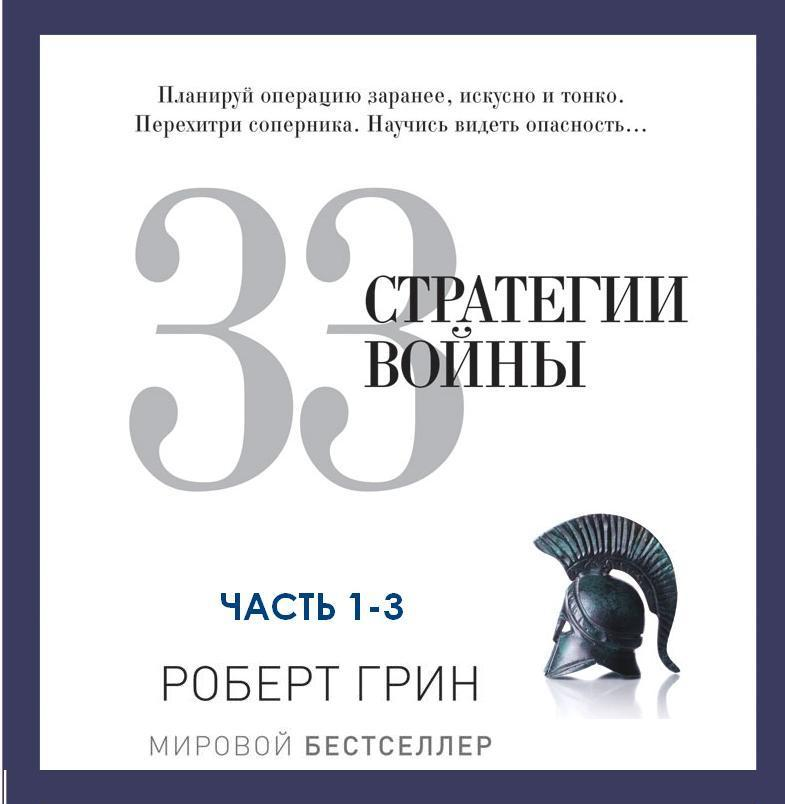 Роберт Грин 33 стратегии войны. Части 1-3 роберт грин 33 стратегии войны