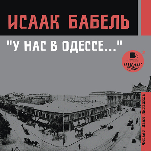 Исаак Бабель У нас в Одессе… анатолий агарков не прошедшие горнило