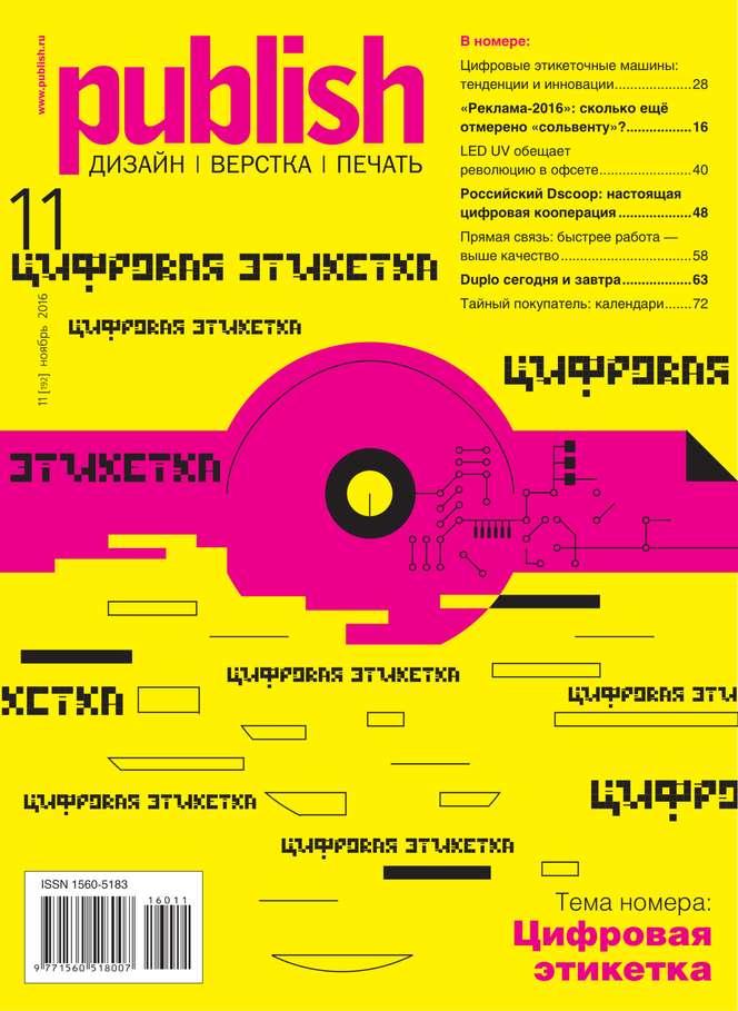 Редакция журнала Publish / Паблиш PUBLISH / Паблиш 11-2016