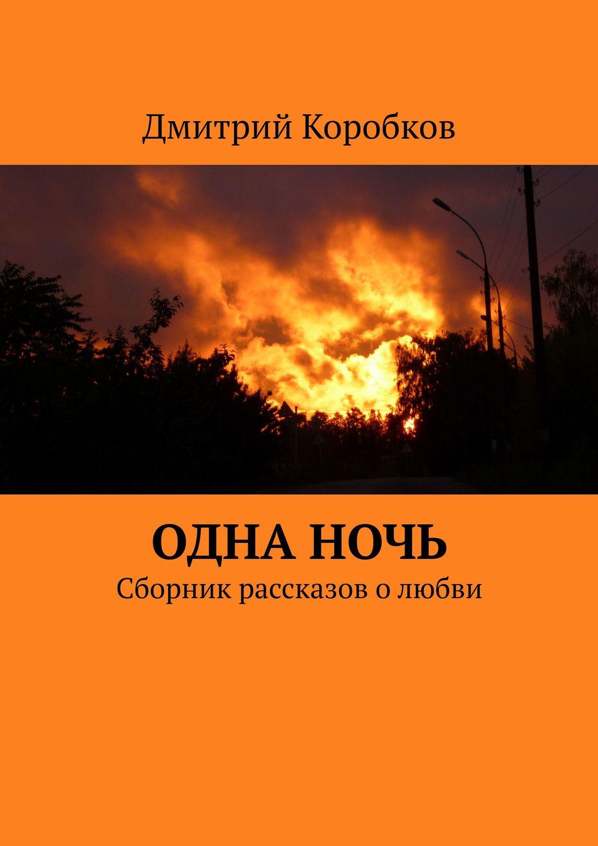 Дмитрий Коробков Любовь, как наваждение. Сборник рассказов