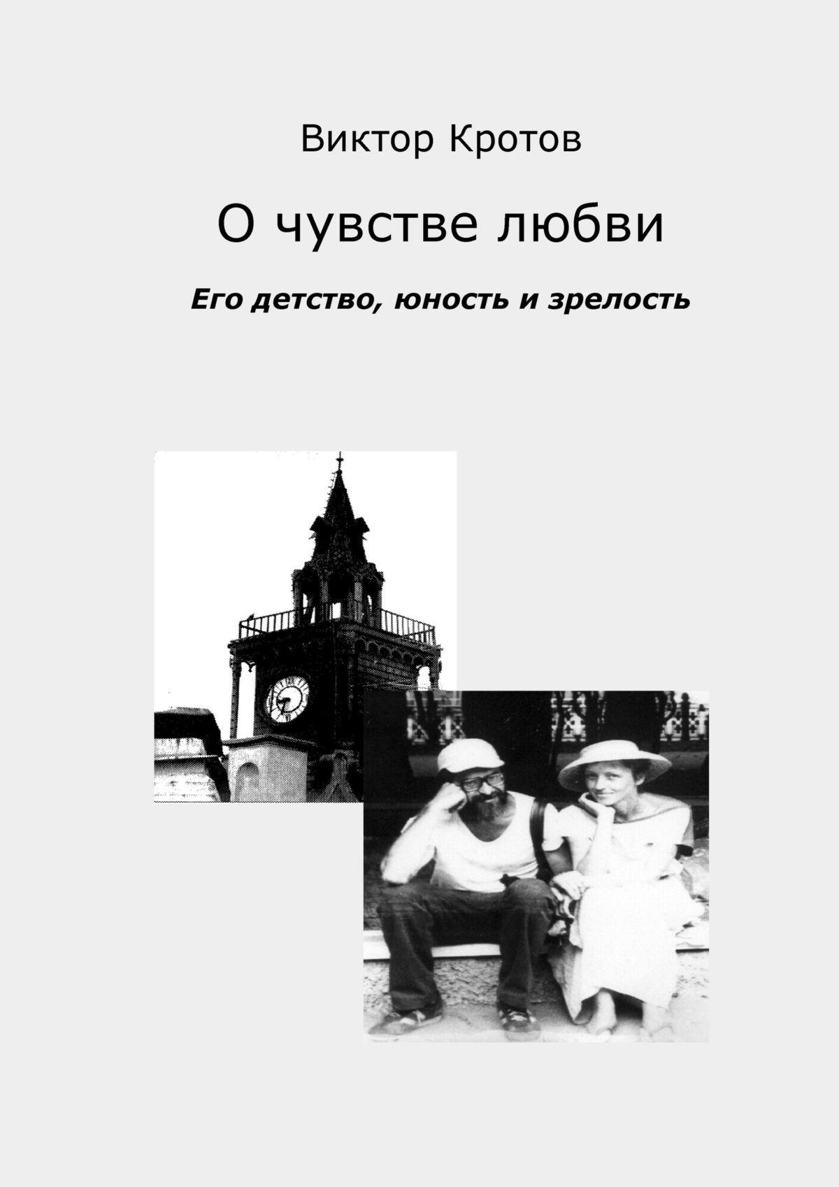 Виктор Кротов О чувстве любви. Его детство, юность и зрелость детство лидера