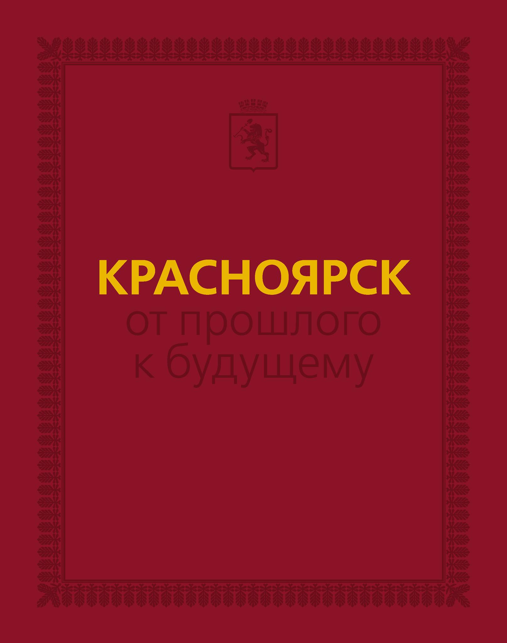 Отсутствует Красноярск: от прошлого к будущему. Очерки истории города