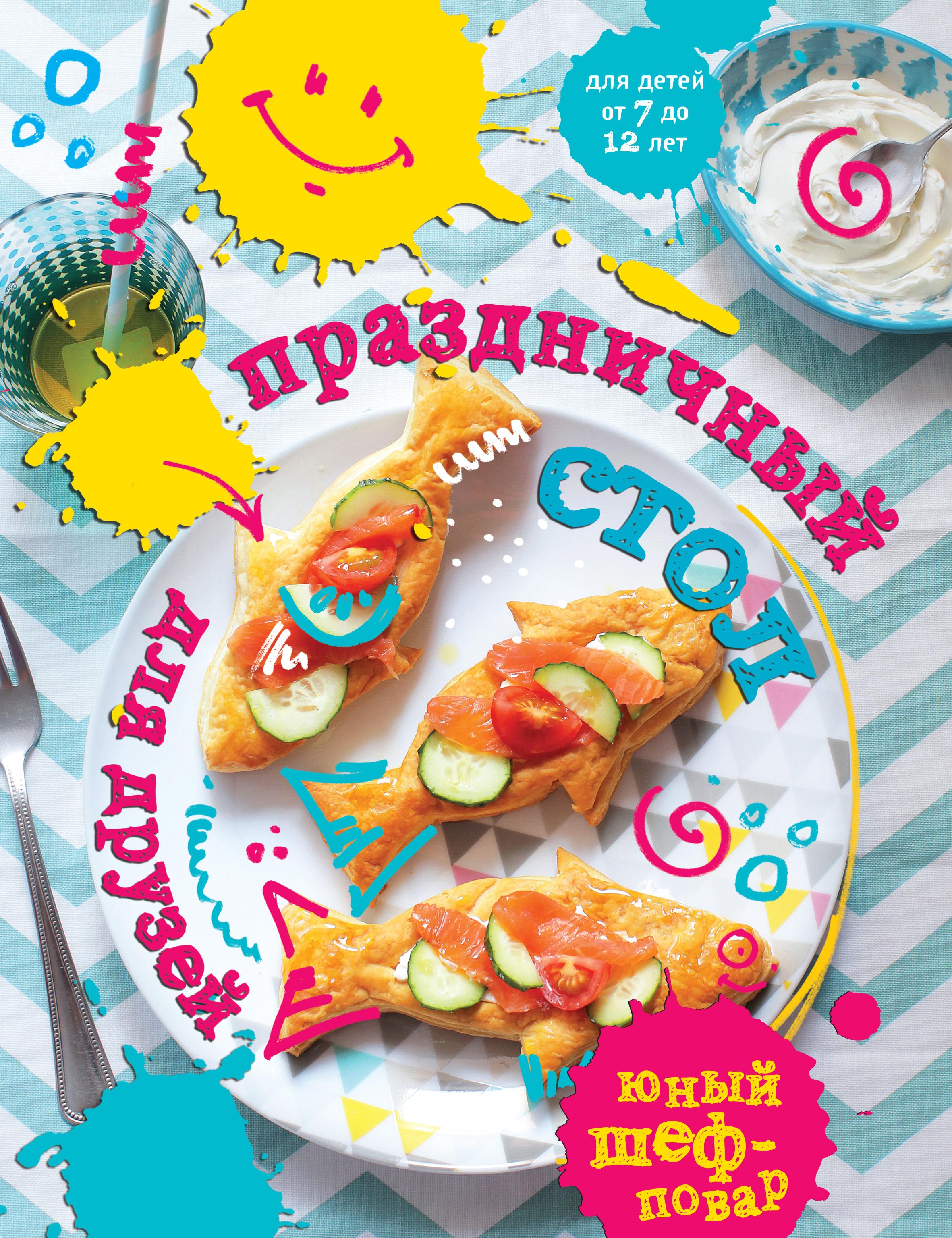 Ф. Григорчик Праздничный стол для друзей