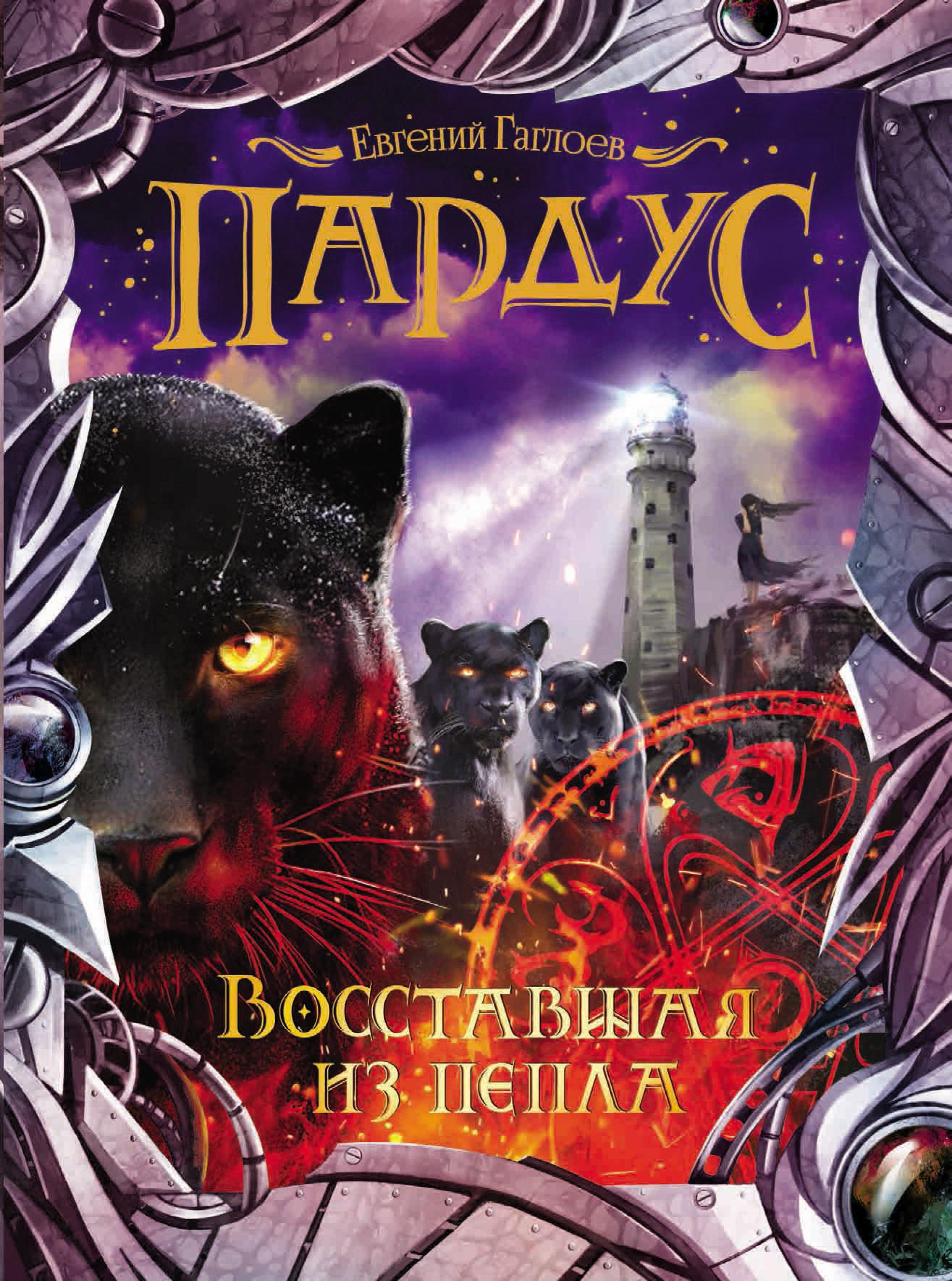 Евгений Гаглоев Восставшая из пепла цены онлайн