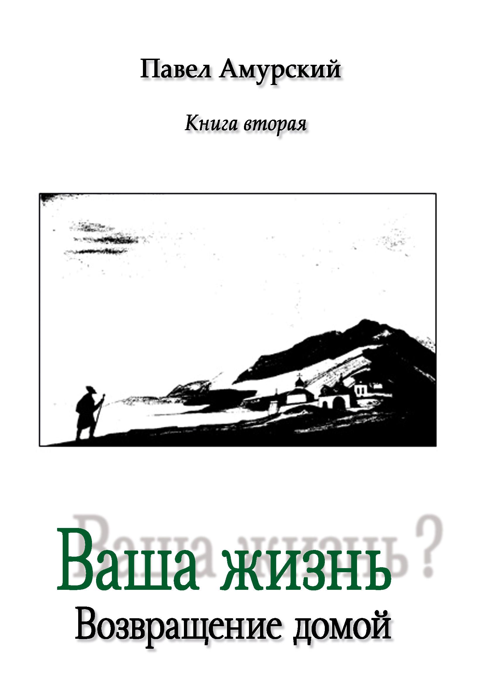 Павел Амурский Ваша жизнь? Книга 2. Возвращение домой амурский п ваша жизнь возвращение домой книга вторая