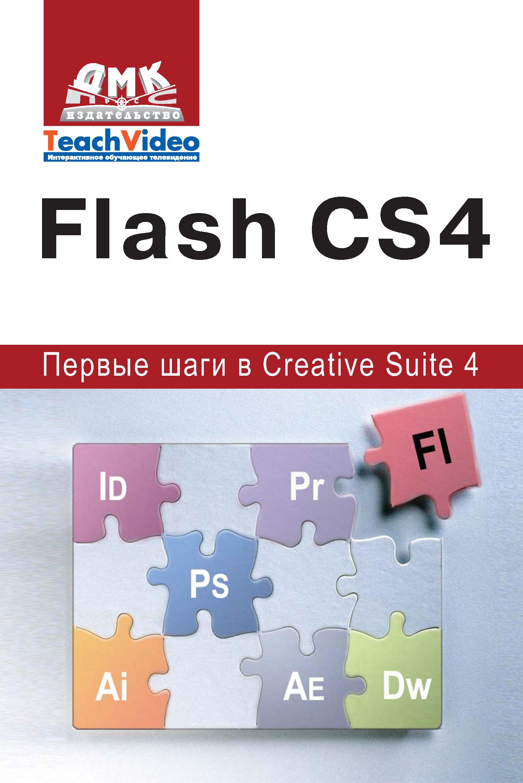 А. И. Мишенев Adobe Flash CS4. Первые шаги в Creative Suite 4 поднос kesper цвет черный 48 х 30 х 3 5 см