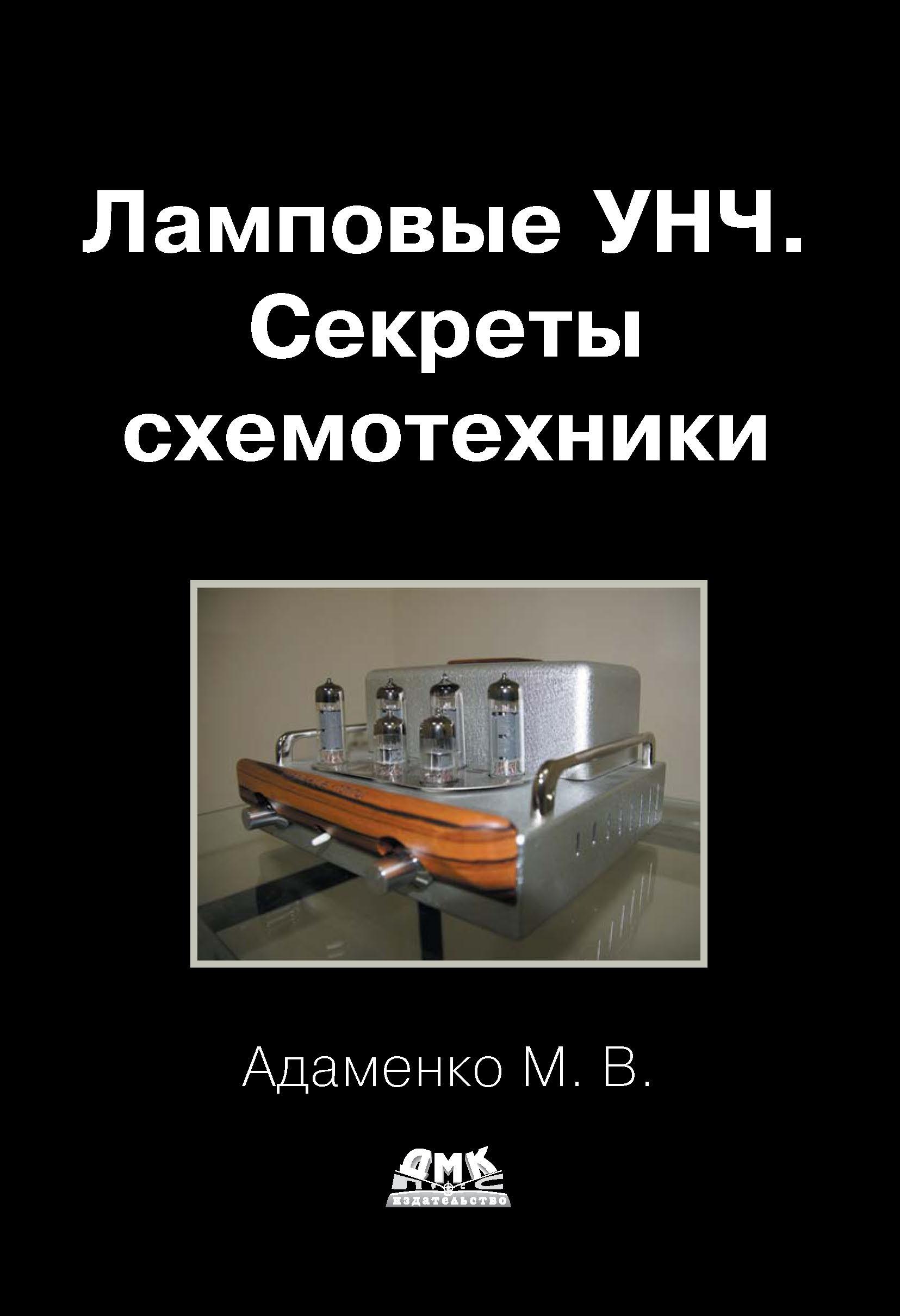 Михаил Адаменко Ламповые УНЧ. Секреты схемотехники