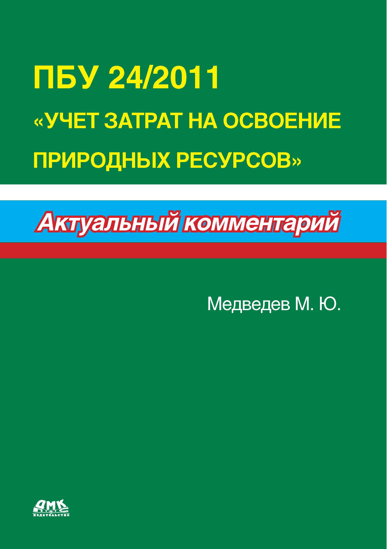 М. Ю. Медведев ПБУ 24/2011 «Учет затрат на освоение природных ресурсов»