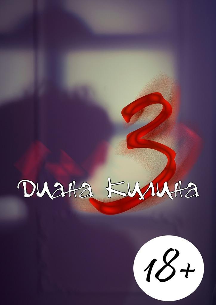 Диана Килина 3. Первая книга серии 1 + 1 = ? цена