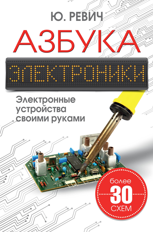 Юрий Ревич Азбука электроники. своими руками