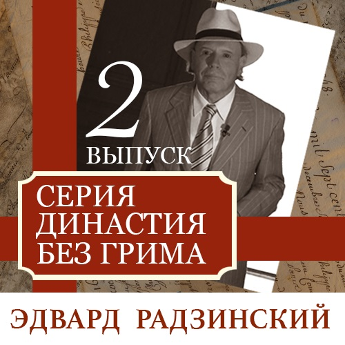 Эдвард Радзинский Династия без грима. Романовы (выпуск 2) недорого