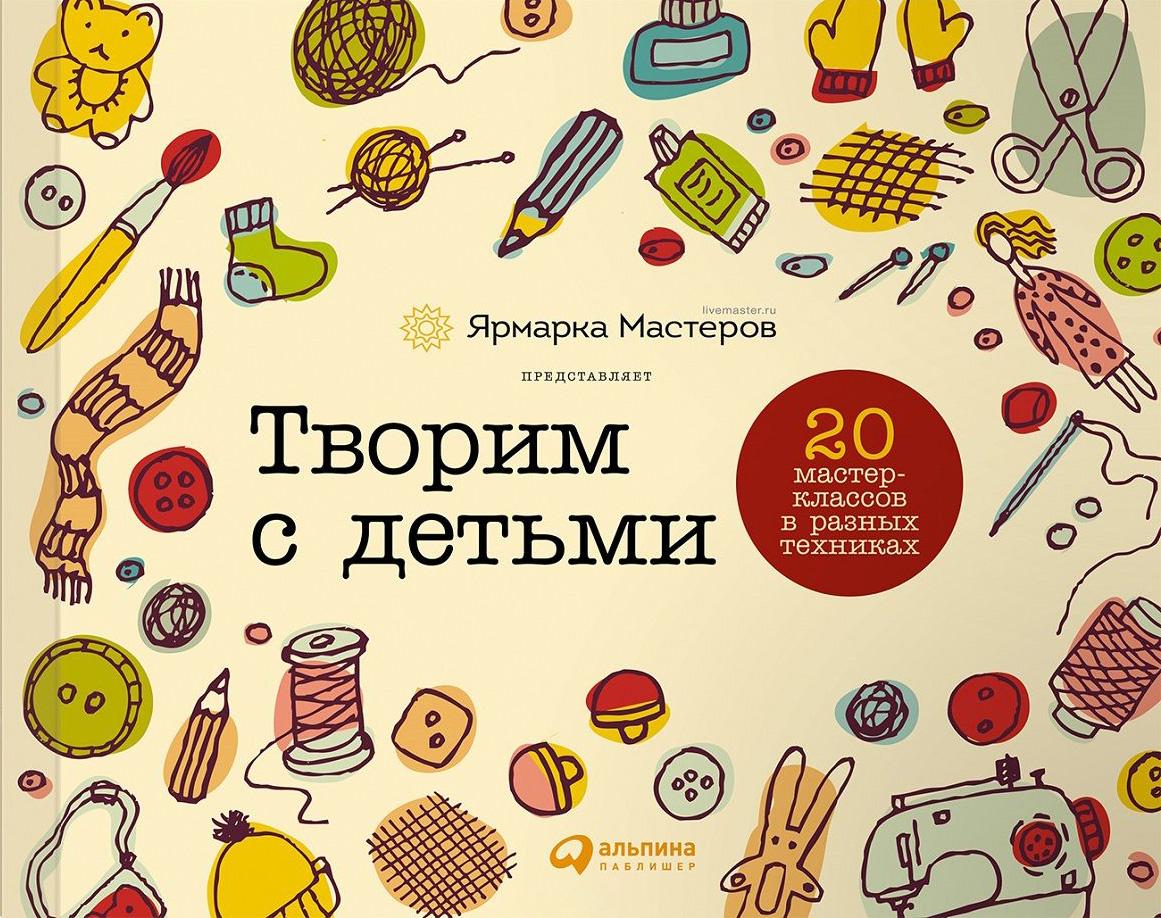 цена И. Шилова Творим с детьми: 20 мастер-классов в разных техниках онлайн в 2017 году