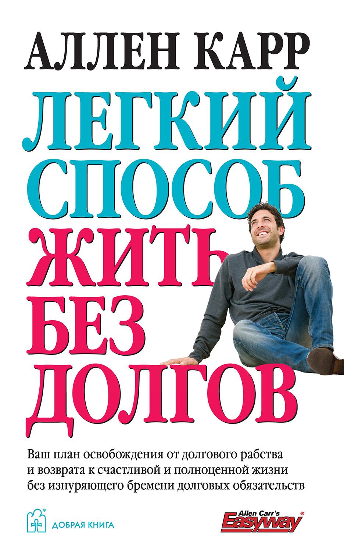 Обложка книги Легкий способ жить без долгов