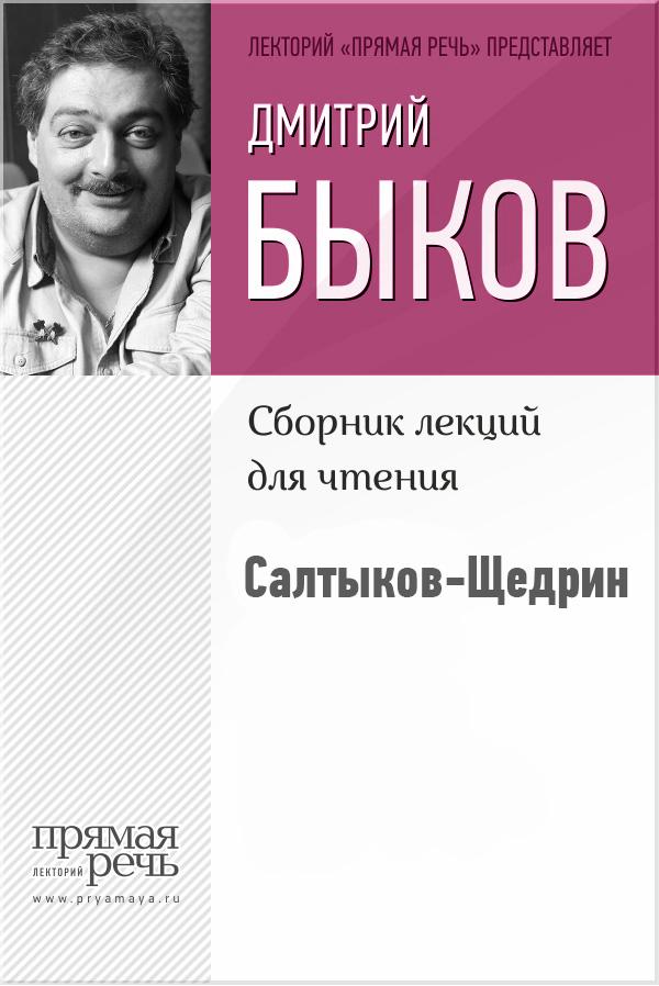Дмитрий Быков Салтыков-Щедрин дмитрий быков лекция быков и дети день 1 тургенев собака