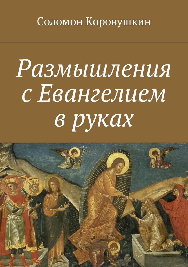Соломон Коровушкин Размышления сЕвангелием вруках