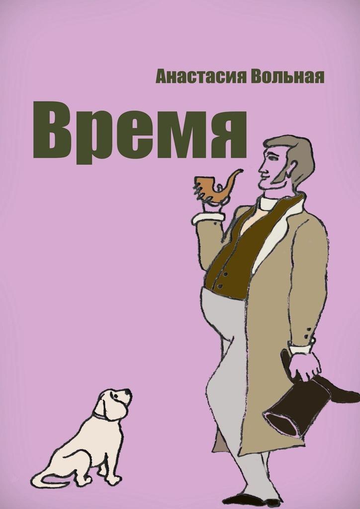 Анастасия Вольная Время анастасия демишкевич совушкины сказки