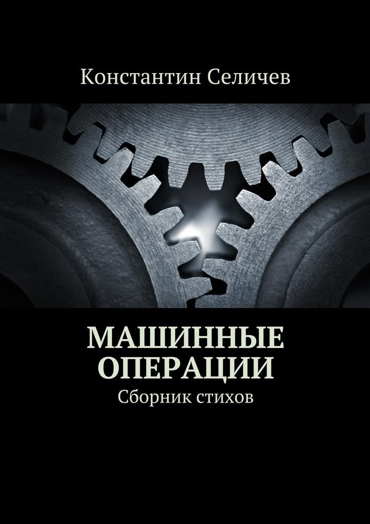 Машинные операции. Сборник стихов