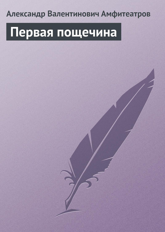 Александр Амфитеатров Первая пощечина