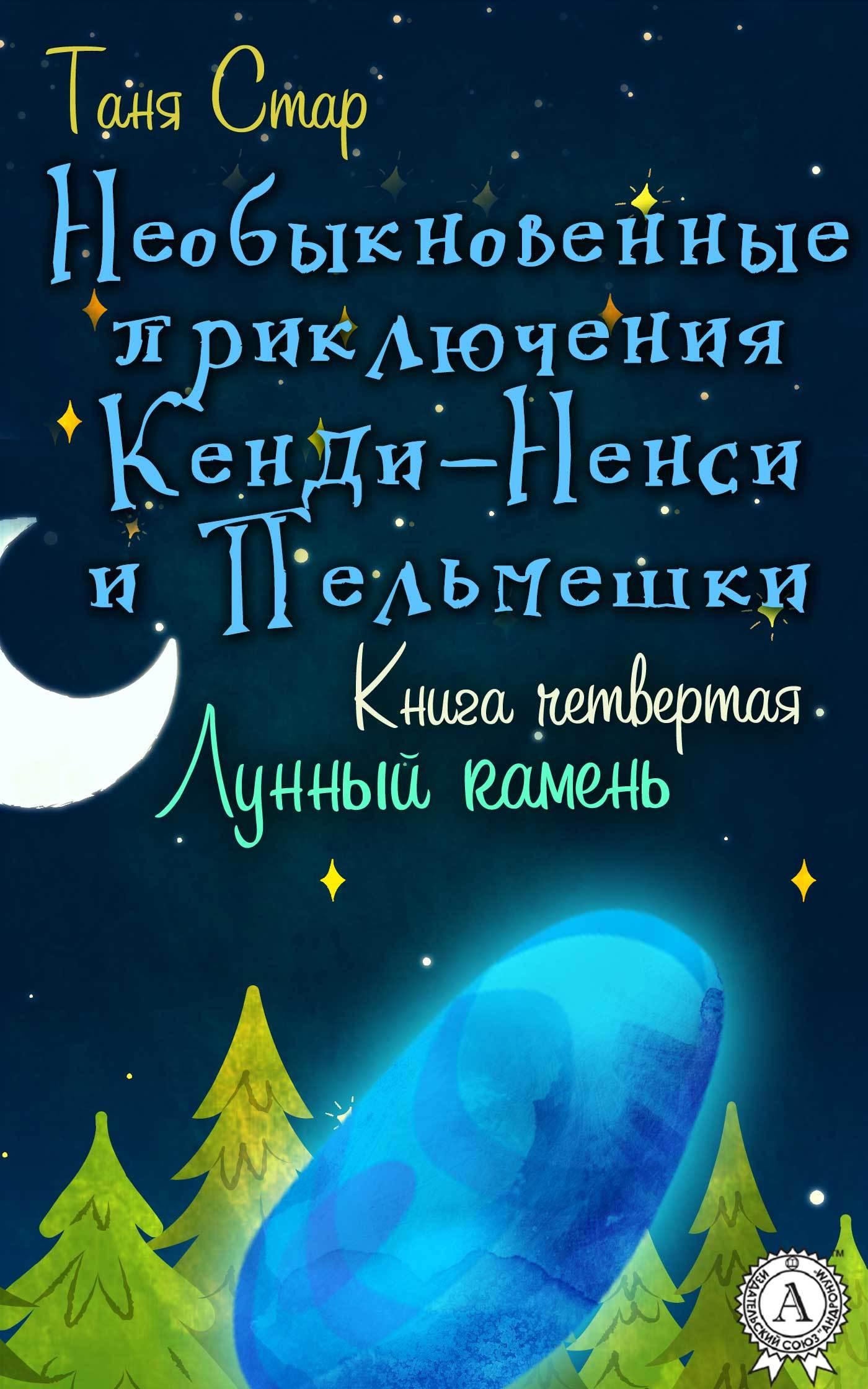 Таня Стар Книга четвертая. Лунный камень ложкин в котастрофа или жызнь и удивительные приключения котов в…