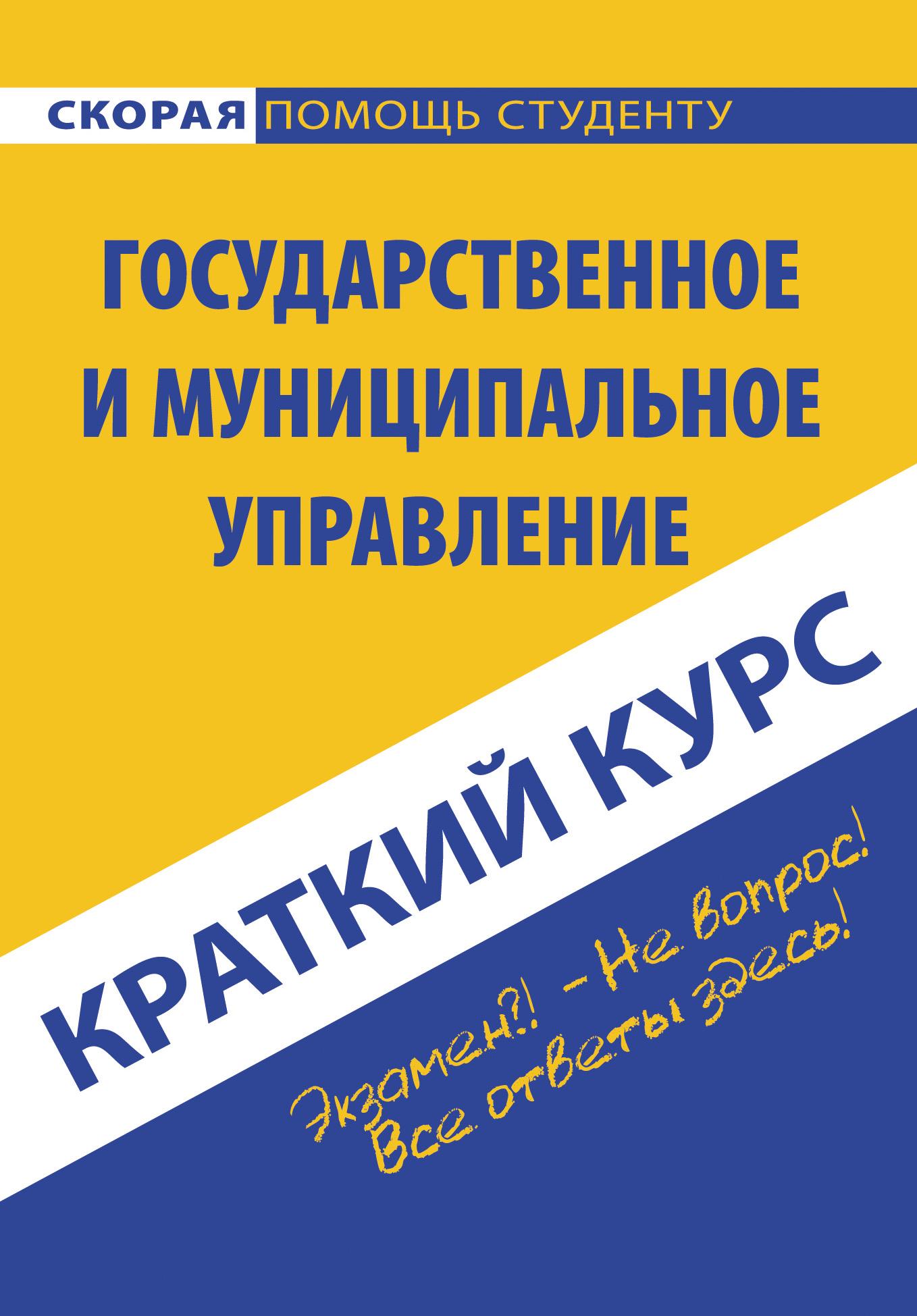 Коллектив авторов Государственное и муниципальное управление коллектив авторов государственное и муниципальное управление