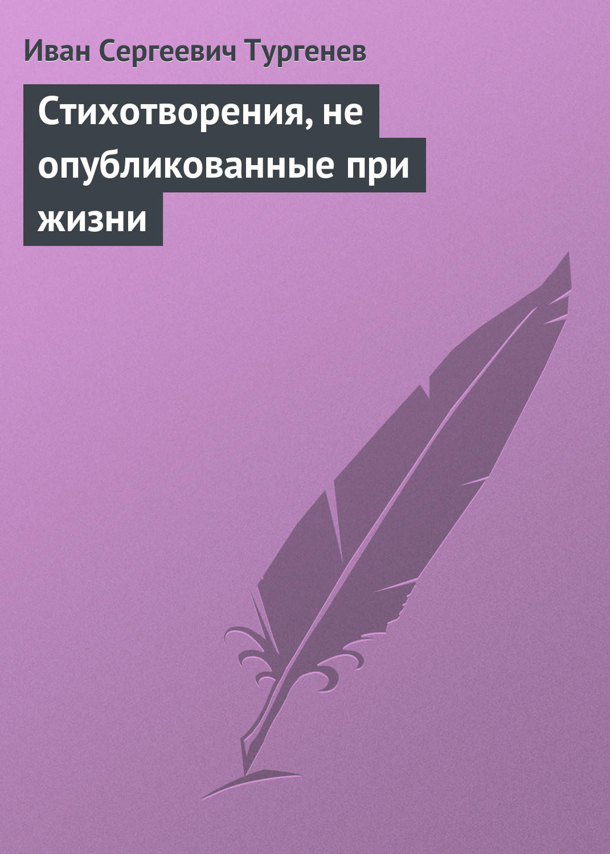 Иван Тургенев Стихотворения, не опубликованные при жизни книга clever я люблю петербург мой творческий альбом для прогулок