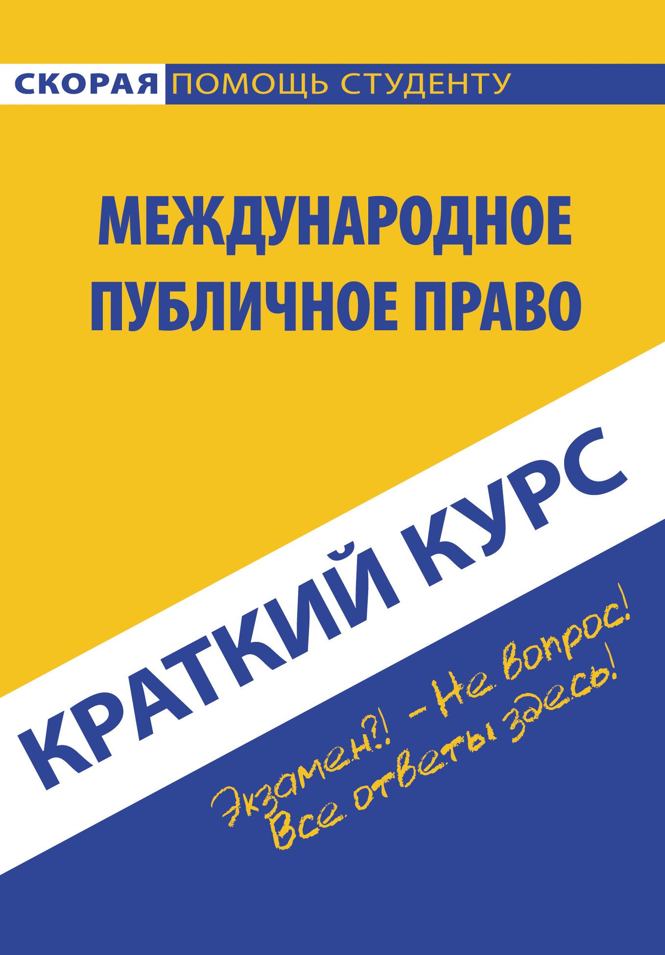 Коллектив авторов Международное публичное право денис шевчук международное публичное право учебное пособие