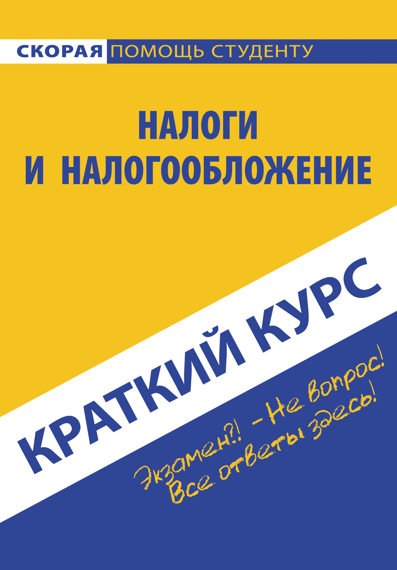 Светлана Ефимова Налоги и налогообложение налоги и налогообложение схемы и примеры учебное пособие