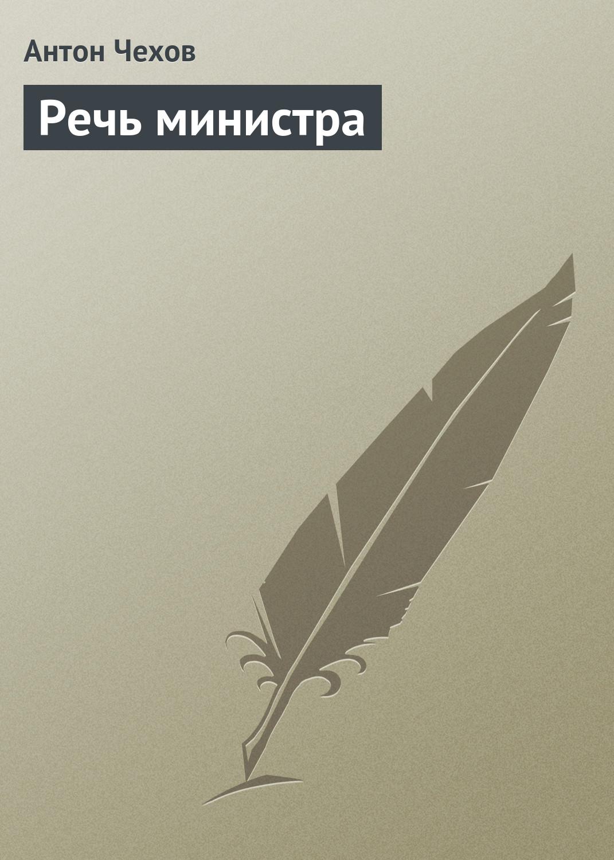 купить Антон Чехов Речь министра по цене 0 рублей