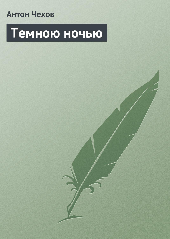 Антон Чехов Темною ночью антон ковалев дорога домой