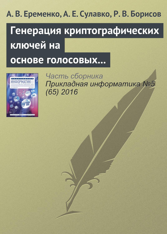 А. В. Еременко Генерация криптографических ключей на основе голосовых сообщений