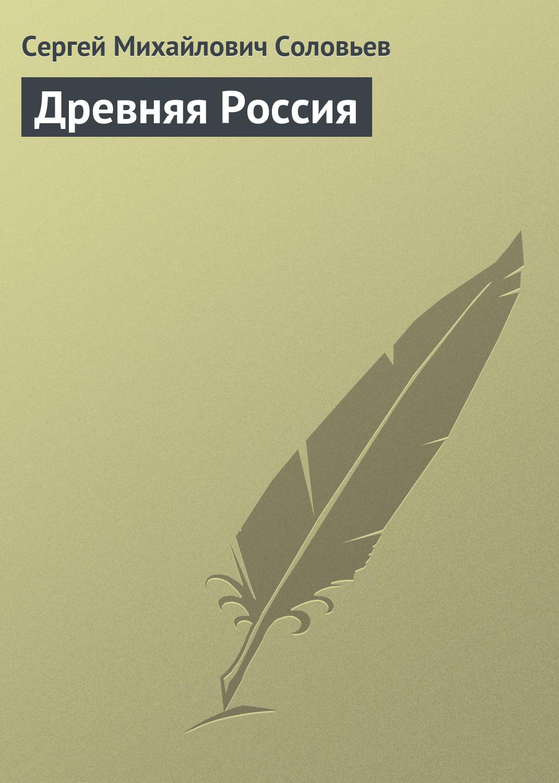 Древняя Россия