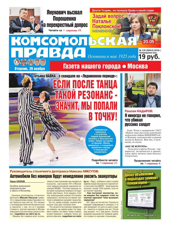 Комсомольская Правда. Москва 135-2016