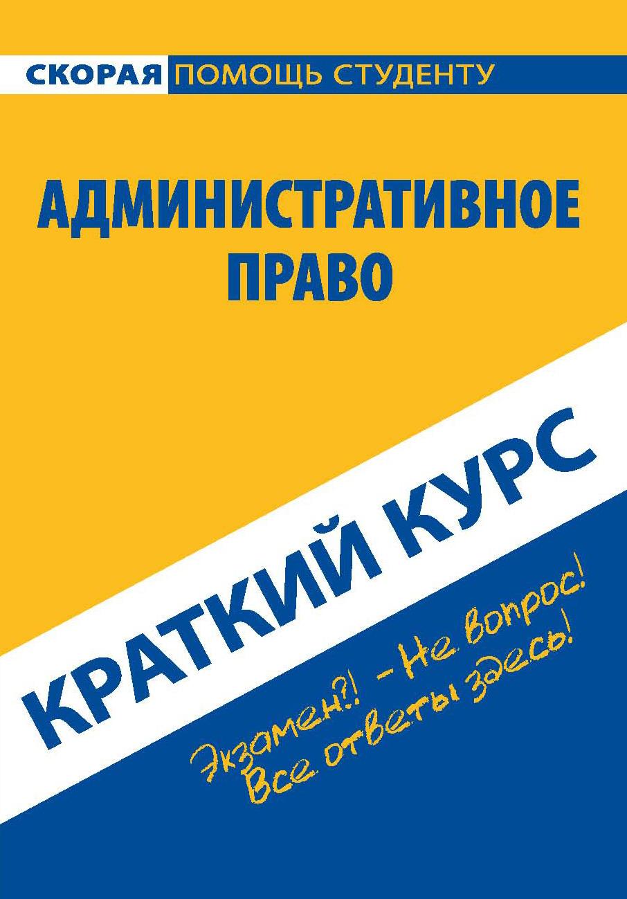 Коллектив авторов Административное право административное право учебное пособие