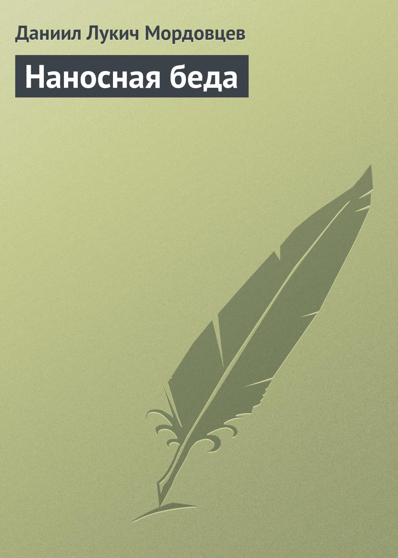 Даниил Мордовцев Наносная беда даниил мордовцев державный плотник