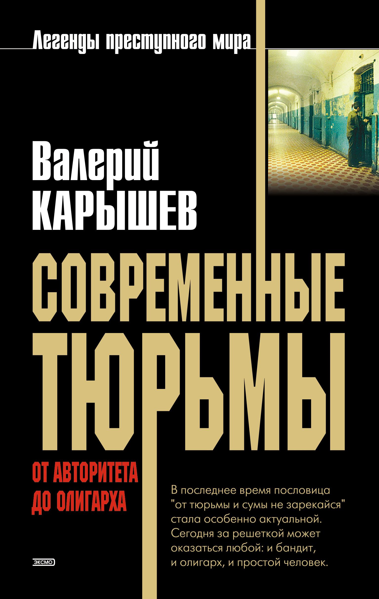 бутырка бутырка 50 лучших песен mp3 Валерий Карышев Современные тюрьмы. От авторитета до олигарха