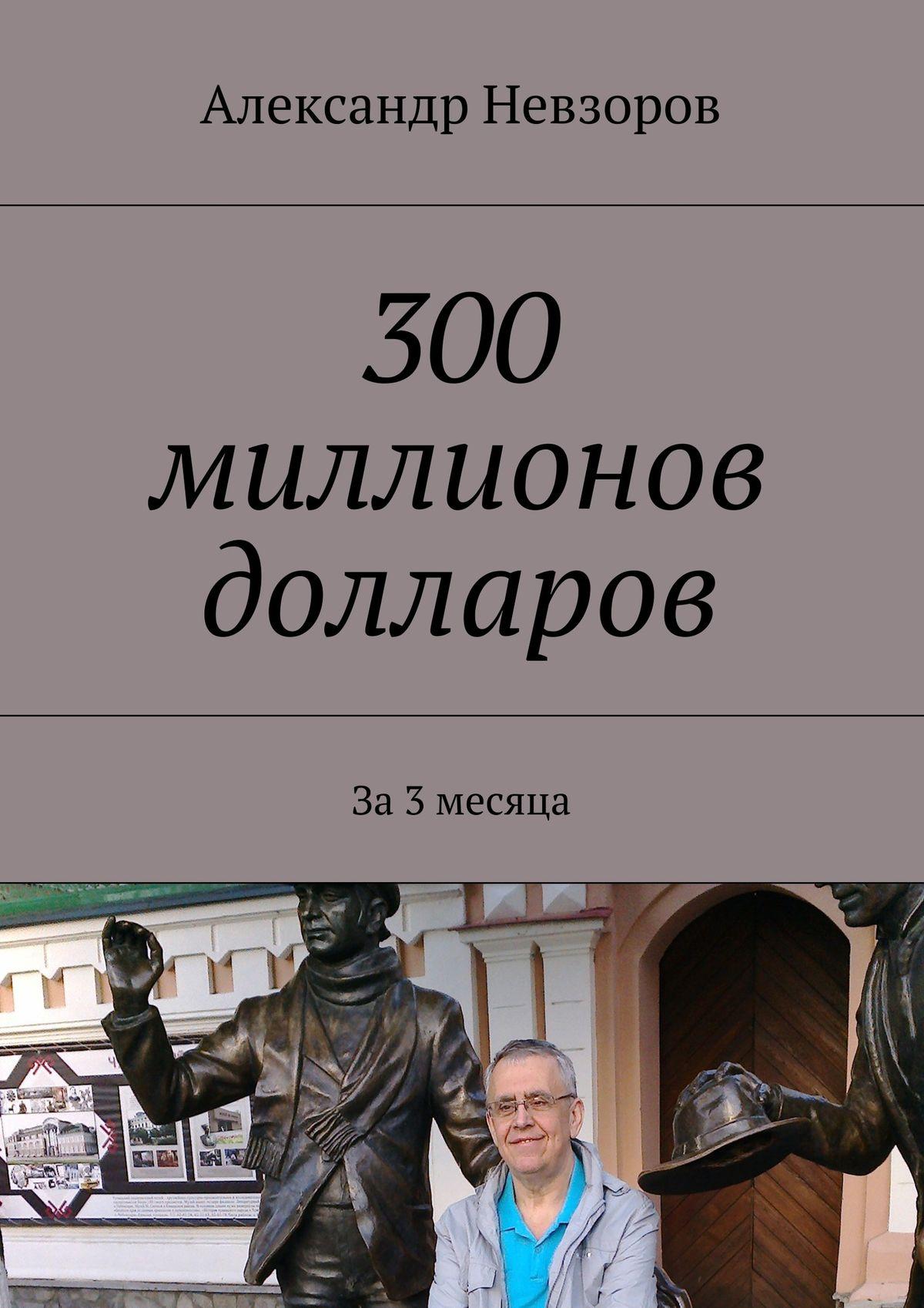 Александр Невзоров 300 миллионов долларов. За 3 месяца александр невзоров $ 300million part 3 faith