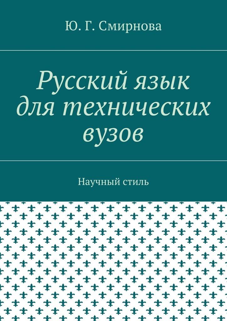 Ю. Г. Смирнова Русский язык для технических вузов. Научный стиль