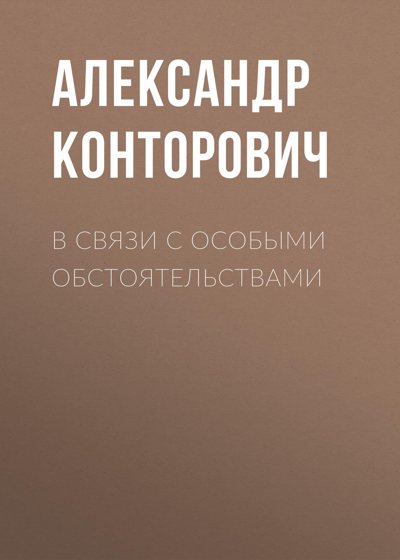Александр Конторович В связи с особыми обстоятельствами конторович а пограничник рейд смертника