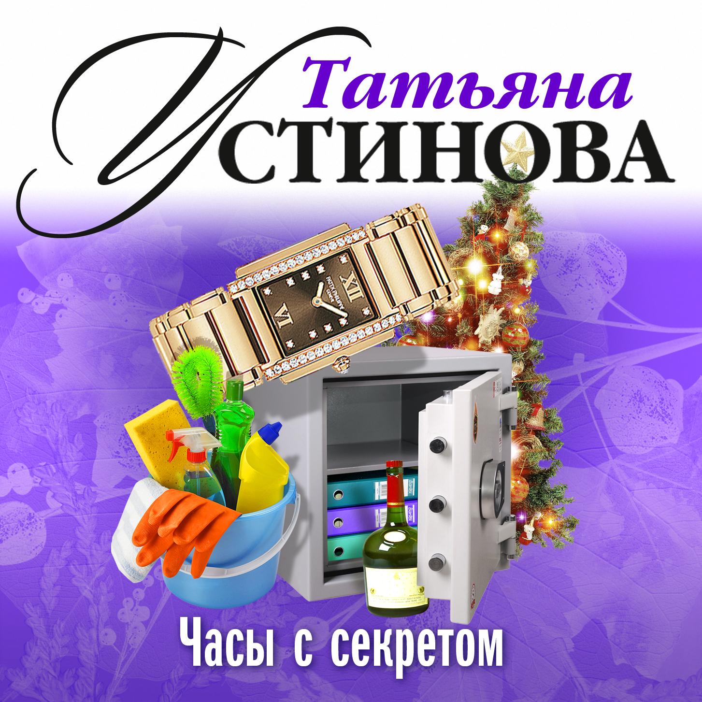 Татьяна Устинова Часы с секретом татьяна устинова часы с секретом