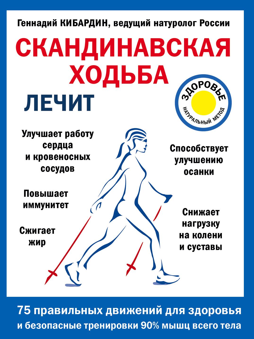 Геннадий Кибардин Скандинавская ходьба лечит г м кибардин скандинавская ходьба лечит