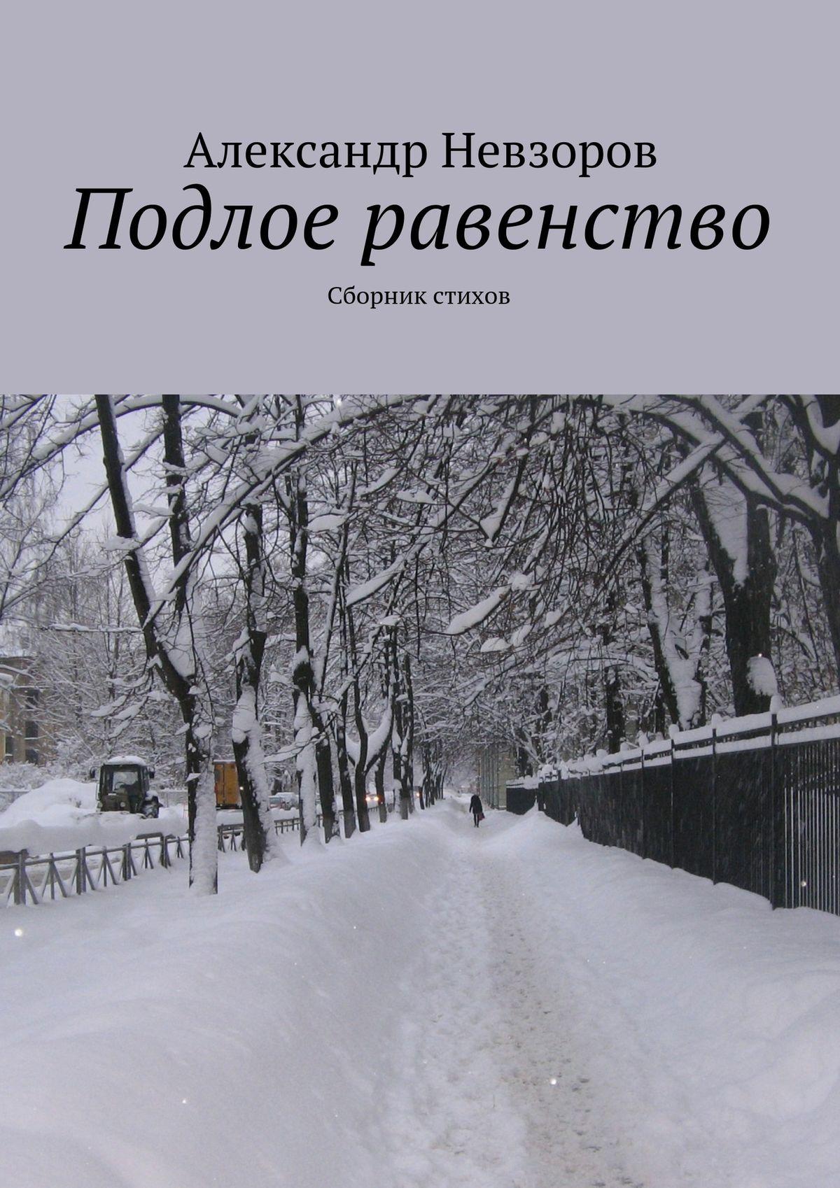Александр Невзоров Подлое равенство. Сборник стихов