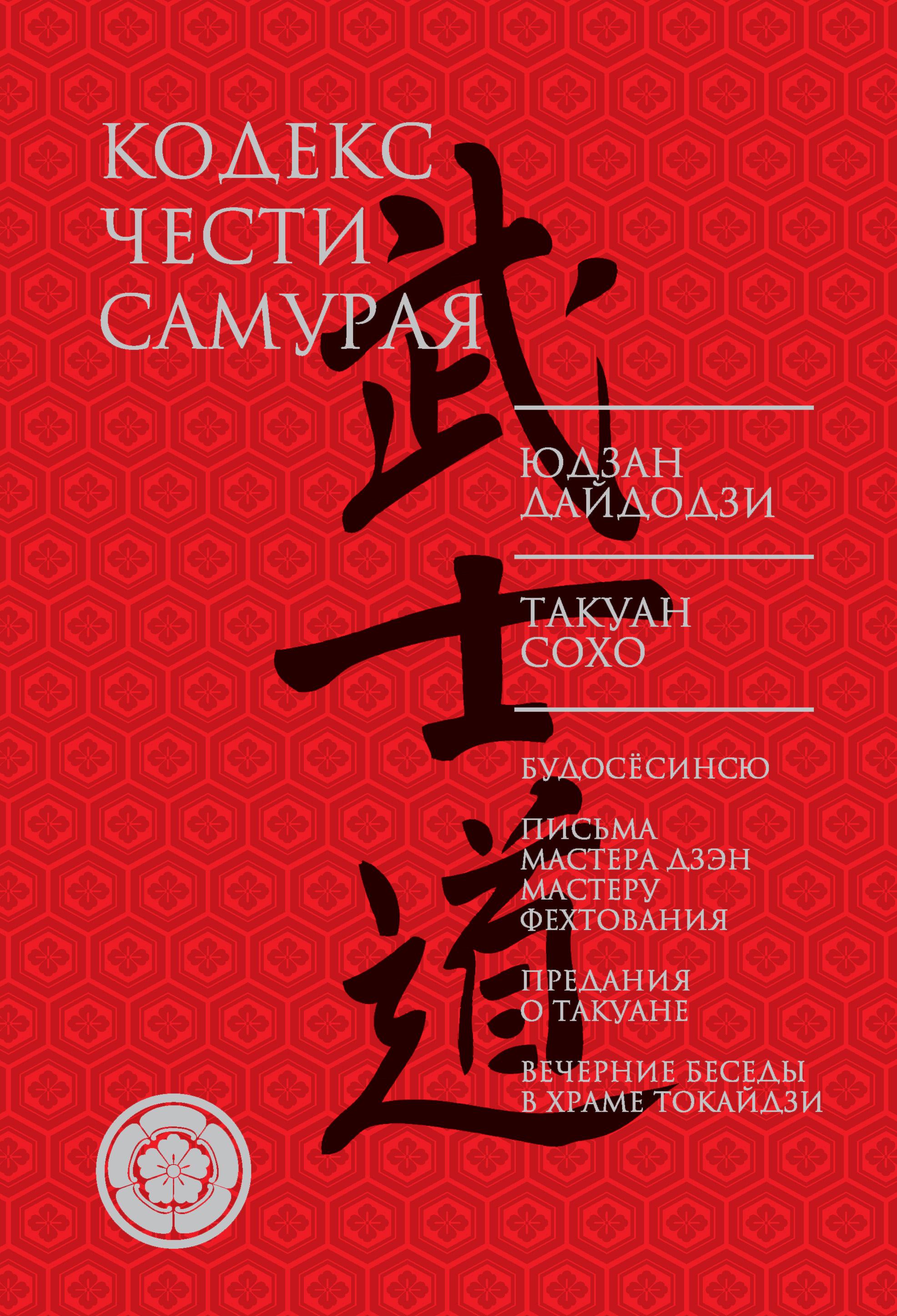 Юдзан Дайдодзи Кодекс чести самурая (сборник) нитобэ и бусидо душа японии кодекс чести самурая